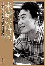 表紙: 未踏の時代 (ハヤカワ文庫JA) | 福島 正実