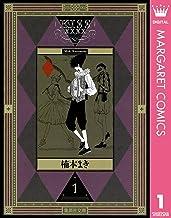 表紙: KISSxxxx 1 (マーガレットコミックスDIGITAL) | 楠本まき