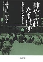表紙: 神やぶれたまはず 昭和二十年八月十五日正午 (中公文庫)   長谷川三千子