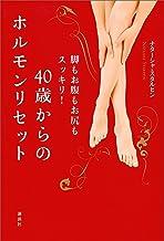 表紙: 40歳からのホルモンリセット 脚もお腹もお尻もスッキリ! | ナターシャ・スタルヒン