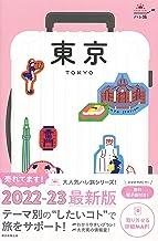ハレ旅 東京【2022‐2023最新版】 (ハレ旅シリーズ)
