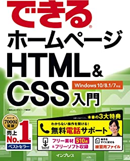 できるホームページHTML&CSS入門 Windows 10/8.1/7対応 できるシリーズ