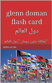 """glenn doman flash card دول العالم : بطاقة جلين دومان """"دول العالم"""" (Arabic Edition)"""
