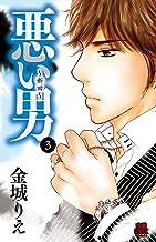 悪い男(3)~新田~(完) (MIU恋愛MAX COMICS)