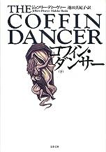 表紙: コフィン・ダンサー 下 (文春文庫) | 池田 真紀子