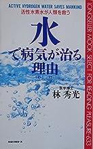 水で病気が治る理由―活性水素水が人類を救う (ムックセレクト)