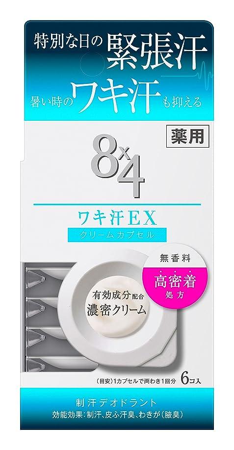 洗剤テスト六月8×4 ワキ汗EX クリームカプセル 無香料 6コ入
