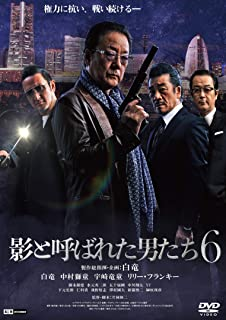 影と呼ばれた男たち6 [DVD]