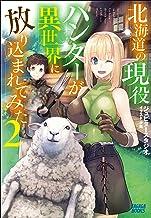 表紙: 北海道の現役ハンターが異世界に放り込まれてみた 2 (ガガガブックス) | 夕薙