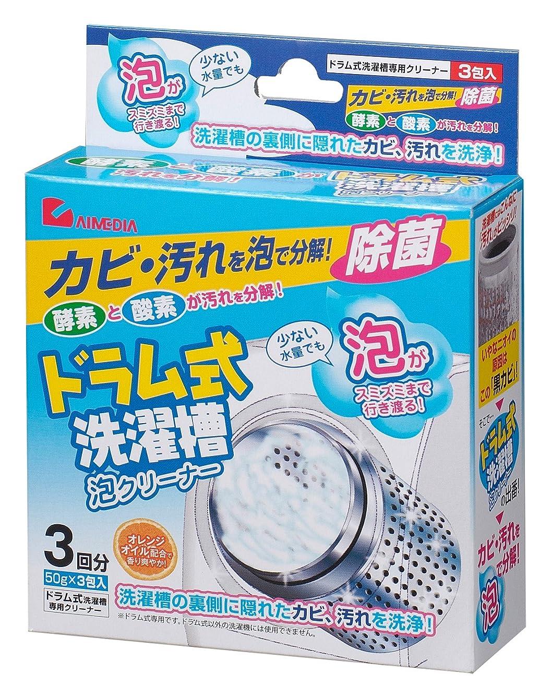 要求中級申し込むアイメディア ドラム式洗濯槽 泡クリーナー 3包 603684