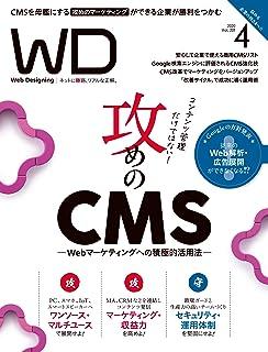 Web Designing 2020年4月号[雑誌]