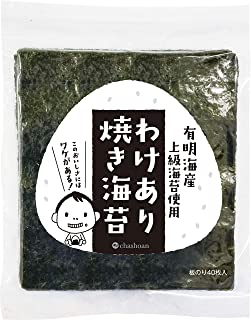 スポンサー広告 - 茶匠庵 有明産訳あり焼き海苔 40枚