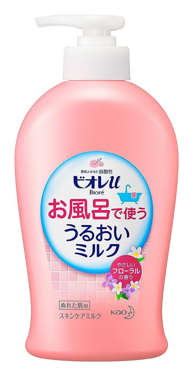 頑丈多年生最適ビオレu お風呂で使ううるおいミルク フローラル