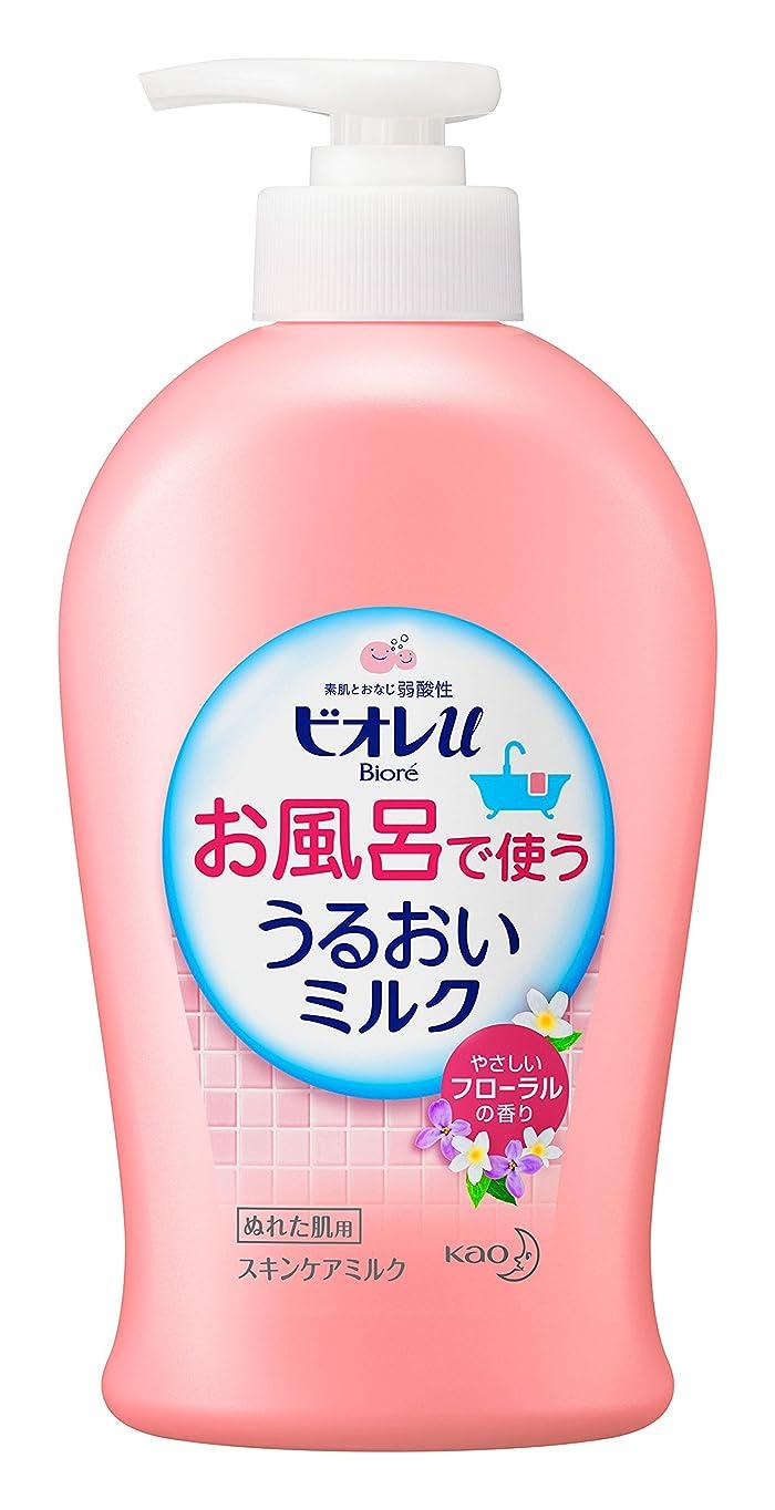 ハム津波ディレクトリビオレu お風呂で使ううるおいミルク フローラル