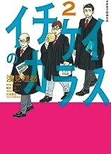 表紙: イチケイのカラス(2) (モーニングコミックス) | 浅見理都