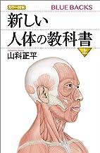 表紙: カラー図解 新しい人体の教科書 上 (ブルーバックス) | 山科正平