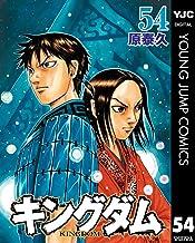 表紙: キングダム 54 (ヤングジャンプコミックスDIGITAL) | 原泰久