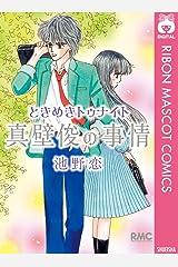 ときめきトゥナイト 真壁俊の事情 (りぼんマスコットコミックスDIGITAL) Kindle版