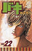 表紙: バキ(22) (少年チャンピオン・コミックス) | 板垣恵介