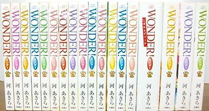 WONDER! コミック 1-17巻セット (ジュールコミックス)