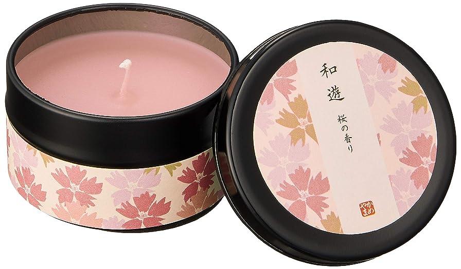 解読するライオン祭り和遊缶キャンドル 桜の香り 1個