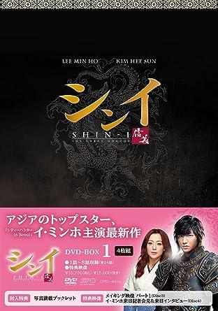 シンイ-信義‐ DVD-BOX1