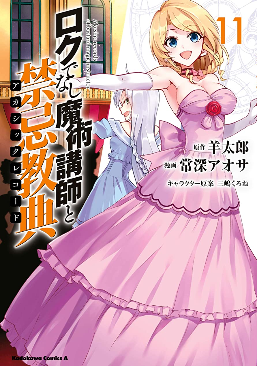 これまでロマンス賞賛するロクでなし魔術講師と禁忌教典(11) (角川コミックス?エース)