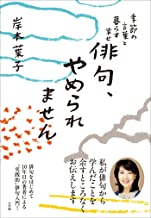 表紙: 俳句、やめられません~季節の言葉と暮らす幸せ~ | 岸本葉子