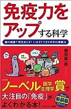 表紙: 免疫力をアップする科学 新装版 腸内細菌で病気知らず! いますぐできる科学的健康法 (サイエンス・アイ新書) | 藤田 紘一郎