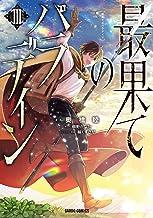 表紙: 最果てのパラディンIII (ガルドコミックス) | 柳野かなた