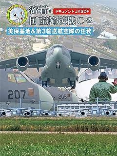 密着!国産輸送機C-2 美保基地&第3輸送航空隊の任務