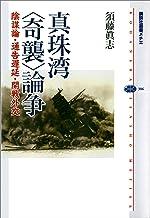 表紙: 真珠湾〈奇襲〉論争 陰謀論・通告遅延・開戦外交 (講談社選書メチエ) | 須藤眞志
