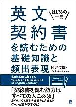 表紙: 英文契約書を読むための基礎知識と頻出表現 | 臼井俊雄