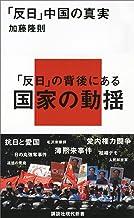 表紙: 「反日」中国の真実 (講談社現代新書)   加藤隆則