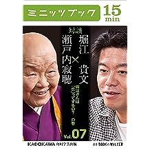 瀬戸内寂聴×堀江貴文 対談 7 堀江さんは「恋」ってするの? の巻 (カドカワ・ミニッツブック)
