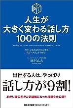 表紙: 人生が大きく変わる話し方 100の法則 | 酒井とし夫