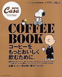 CasaBRUTUS特別編集 COFFEE BOOK (マガジンハウスムック CASA BRUTUS)