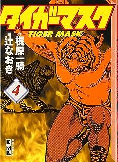 Tiger Mask (4) (Kodansha Manga Bunko) (2001) ISBN: 4063600629 [Japanese Import]