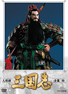 人形劇 三国志 全集 四 (新価格) [DVD]