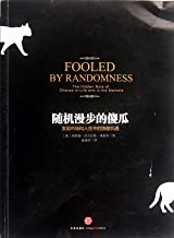 Fooled by Randomness: The Hidden Role of Chance in Life and in the Markets (Chinese Edition)