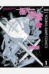 極光ノ銀翼 1 (ヤングジャンプコミックスDIGITAL) Kindle版