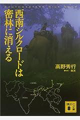 西南シルクロードは密林に消える (講談社文庫) Kindle版