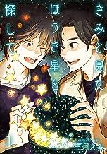 表紙: きみと見た ほうき星を探して【描き下ろしおまけ付き特装版】 (Ficus)   三月えみ