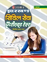 Jharkhand Aptitude test ( Second paper)