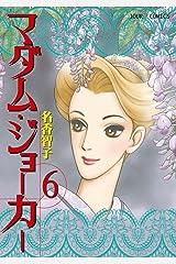 マダム・ジョーカー : 6 (ジュールコミックス) Kindle版