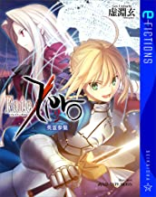 Fate/Zero 2 英霊参集 (星海社 e-FICTIONS)