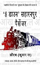 '8 Down' Saharanpur Passenger: उपहास, रहस्य, रोमाँच और दहशत से भरी लघु कहानियाँ (Hindi Edition)