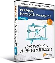 バックアップ、コピー、パーティション、抹消がこれ一本 【サーバー版】 パラゴンソフトウェア Paragon Hard Disk Manager 17 Server Amazon (保守付き)