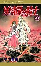 表紙: 妖精国の騎士(アルフヘイムの騎士) 52 | 中山星香