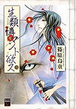 表紙: 生類憐マント欲ス (3) (幻想コレクション) | 篠原烏童